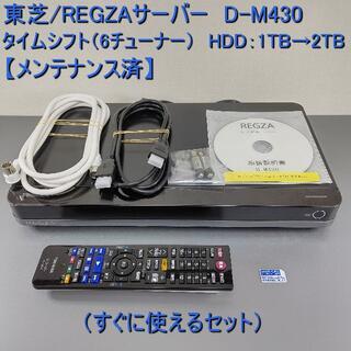 東芝 - 東芝/REGZAサーバ  D-M430 【動作品】HDD:1TB→2TB増量