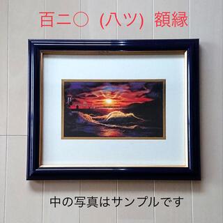 額縁 百ニ○ 八ツ 紺色 賞状 ウェルカムボード 写真 ポスター(写真額縁)