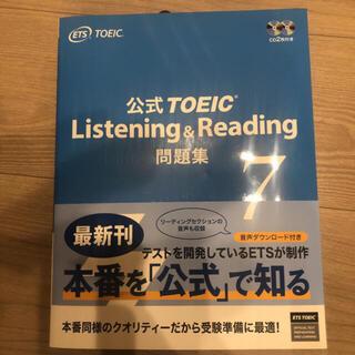 コクサイビジネスコミュニケーションキョウカイ(国際ビジネスコミュニケーション協会)の公式TOEIC Listening & Reading問題集 7」 ETS(資格/検定)