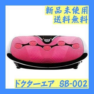 【新品未使用】ドクターエア 3DスーパーブレードS SB-002(エクササイズ用品)