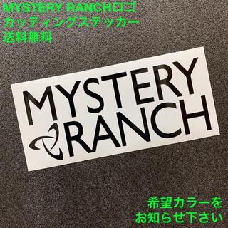 MYSTERY RANCH - 《希望色要コメント》 ミステリーランチ ロゴ カッティングステッカー 10