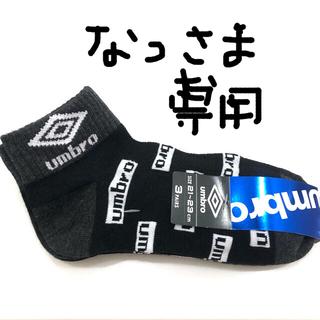 アンブロ(UMBRO)の靴下3足セット 21〜23㎝ umbro  未使用品(靴下/タイツ)