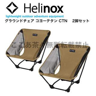 mont bell - ヘリノックス Helinox グラウンドチェア コヨーテタン(CTN) 2脚