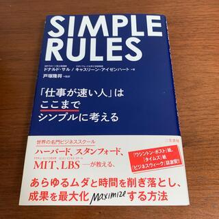 SIMPLE RULES 「仕事が速い人」はここまでシンプルに考える(ビジネス/経済)