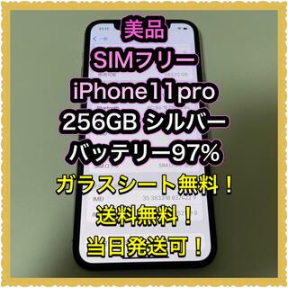アイフォーン(iPhone)の■美品 SIMフリーiPhone11pro  256GB バッテリー97%■(スマートフォン本体)
