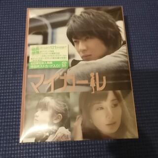 嵐 - マイガール DVD-BOX DVD 新品 嵐 相葉雅紀