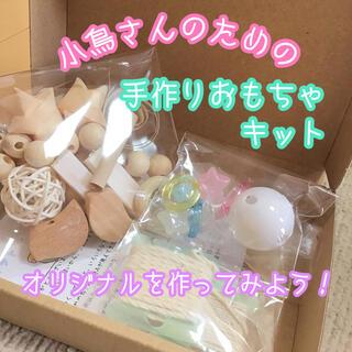 小鳥さんのための手作りおもちゃキット★インコ★バードトイ★木製★わなげ★輪投げ
