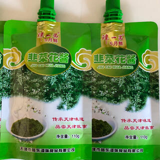 にらの花の塩漬け 韭菜花醬 2袋(調味料)