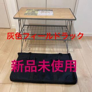 UNIFLAME - 新品未使用 フィールドラック灰色2個 天板1個 キャンプ テーブル