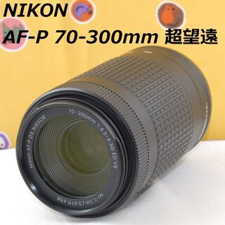 Nikon - 美品★新型 超望遠ズーム★ニコン AF-P 70-300mm 手振補正