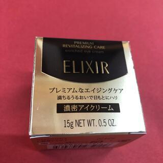 ELIXIR - エリクシールエンリッチド アイクリームCB
