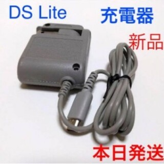 ニンテンドーDS - 【新品送料無料】dsライト dslite 充電器ACアダプター