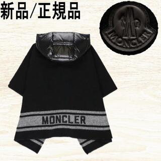 モンクレール(MONCLER)の●新品/正規品● MONCLER Kids ジャガード レタリング ケープ(ジャケット/上着)