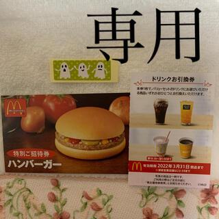マクドナルド(マクドナルド)のラグ様専用 同梱用 ハロウィンシール マクドナルド 優待券(印刷物)
