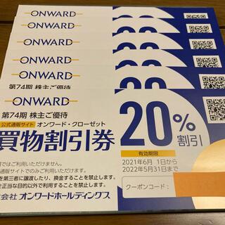 ニジュウサンク(23区)の◼︎オンワードクローゼットお買物20%割引券6枚(ショッピング)