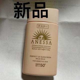 ANESSA - アネッサ パーフェクトUV  マイルドミルク N