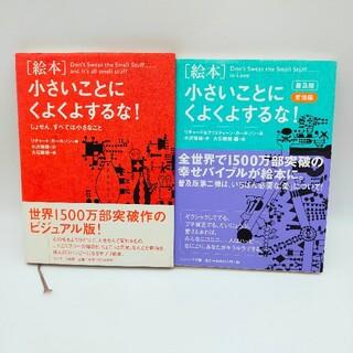 【美品】「絵本」小さいことにくよくよするな!  2冊セット(文学/小説)