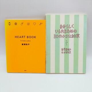 Heart book 自分らしくいられるための50の小さな約束 2冊セット(人文/社会)
