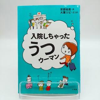 【美品☆初版】入院しちゃったうつウーマン 大葉リビ(健康/医学)