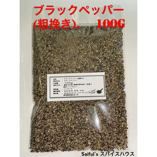 ブラックペッパー粗挽き100g(麺類)