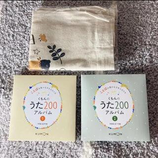 くもんのうた200 アルバム1.2(童謡/子どもの歌)