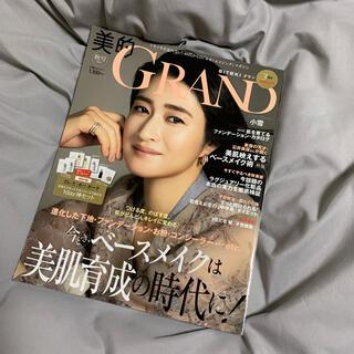 【付録ナシ】美的GRAND 2021秋号 ※切り抜きあり!(その他)