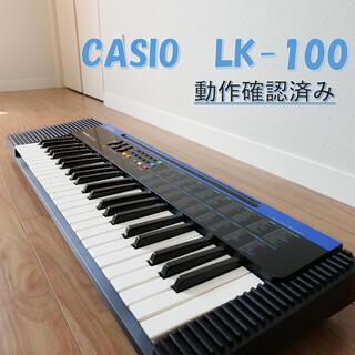 カシオ(CASIO)のCASIO カシオ TONE BANK 電子キーボード LK-100(電子ピアノ)