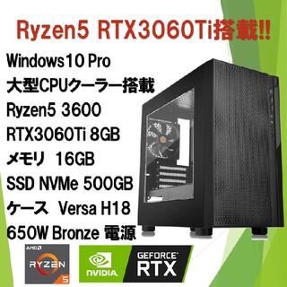 マイクロソフト(Microsoft)の田舎そば処長山様専用ゲーミングPC Ryzen5 3600 RTX3060Ti (デスクトップ型PC)