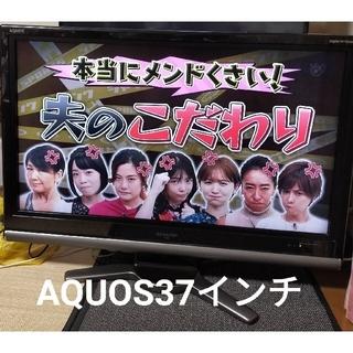 AQUOS - アクオス37インチテレビ(直接お取引のみ)