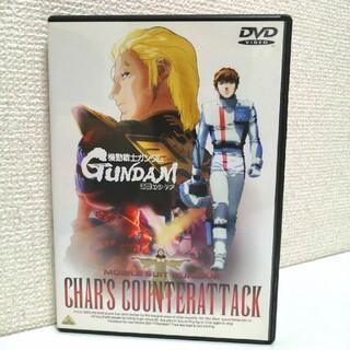バンダイ(BANDAI)の機動戦士ガンダム 逆襲のシャア DVD(アニメ)