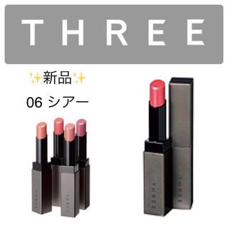 THREE - 未使用 three グラムタッチ リップスティック シアー 06 口紅