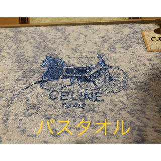セリーヌ(celine)のCELINE  セリーヌ   バスタオル(タオル/バス用品)