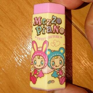 メゾピアノ(mezzo piano)のmezzo piano消しゴム(キャラクターグッズ)