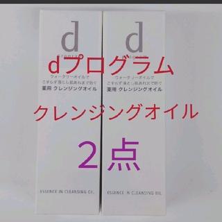ディープログラム(d program)の資生堂 dプログラム クレンジングオイル 2点セット(クレンジング/メイク落とし)