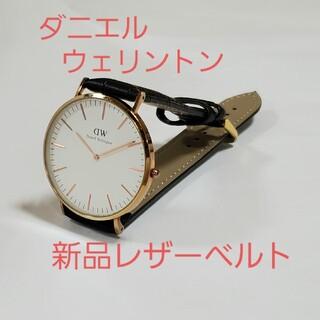 ダニエルウェリントン(Daniel Wellington)のダニエルウエリントン 良品 新品レザーベルト 腕時計 DW  正規品(腕時計(アナログ))