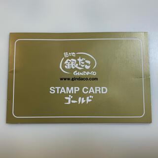 銀だこ ゴールドカード(その他)