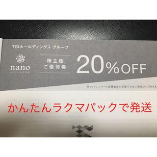 ナノユニバース(nano・universe)のナノユニバース 株主優待 20%OFF券(ショッピング)