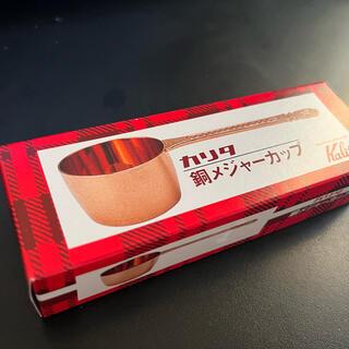 CARITA - 【カリタ】コーヒーメジャースプーン 10g コーヒースプーン 銅メジャースプーン
