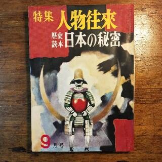 人物往来 昭和34年9月号 日本の秘密(文芸)