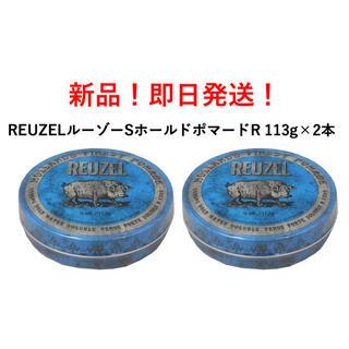 REUZELルーゾーSホールドポマードR(ブルー) 113g 2本セット(ヘアワックス/ヘアクリーム)