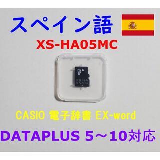カシオ(CASIO)のカシオ CASIO XS-HA05MC 電子辞書データカード スペイン語(その他)