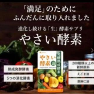 じっくりコトコト熟成発酵☆やさい酵素☆30粒☆送料込み☆SALE価格☆(その他)