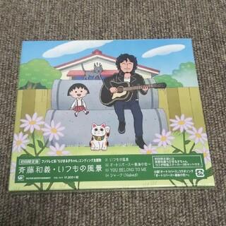 2427 CD いつもの風景 初回限定盤 斉藤和義 新品 未開封品(ポップス/ロック(邦楽))
