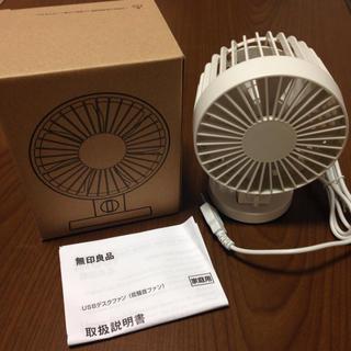 USBデスクファン(低騒音ファン・首振りタイプ)・ホワイト 型番:MJ‐9ZF021AZ03 コンビニ受取可