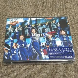 ケヤキザカフォーティーシックス(欅坂46(けやき坂46))の2420 欅坂46 欅共和国2019 Blu-ray 初回生産限定盤 新品未開封(ミュージック)