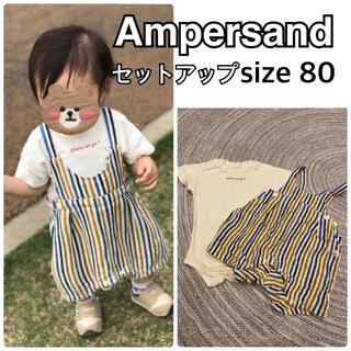 アンパサンド(ampersand)のAmpersand 2枚組 セットアップ サイズ80cm  おしゃれロンパース(ロンパース)