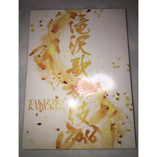 ジャニーズ(Johnny's)の滝沢歌舞伎2016 初回限定盤DVD(舞台/ミュージカル)