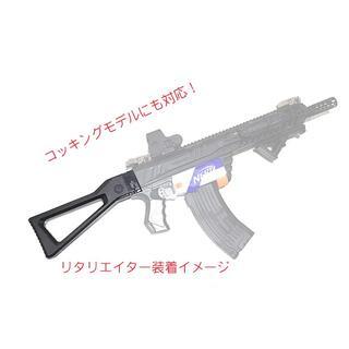 ナーフ 用 スタンダードストック 黒 NERF 改造 カスタム ストライフ(カスタムパーツ)