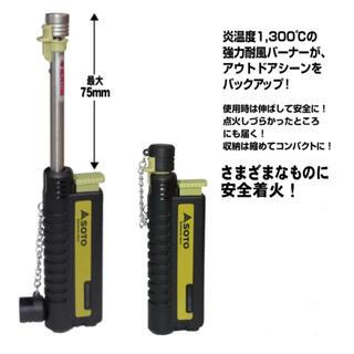 シンフジパートナー(新富士バーナー)のスライドガストーチST-480C 新富士バーナー SOTO 新品 未開封(調理器具)