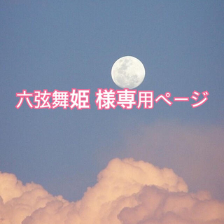 コフレドール(COFFRET D'OR)の六弦舞姫 様専用ページ(チーク)